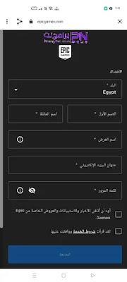 تسجيل حساب في لعبة فورت نايت برابط مباشر