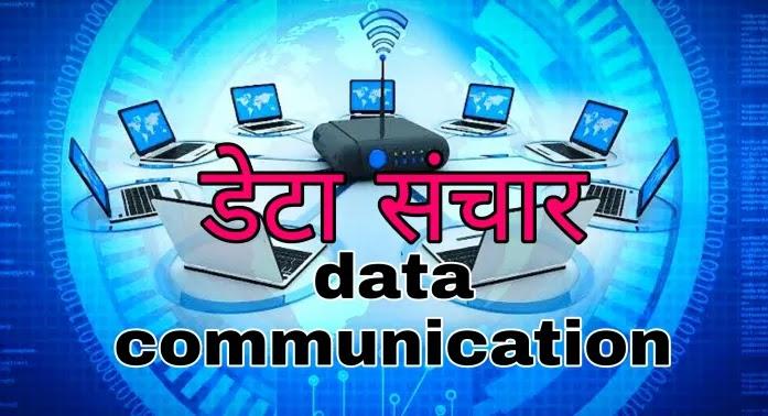 डेटा संचार ( Data Communication ) क्या होता हैं संचार चैनल के प्रकार ( Types of Communication Channel ) जानिए