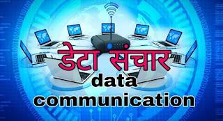 डेटा संचार ( Data Communication )