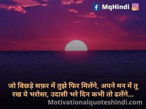 Sunrise Shayari In Hindi