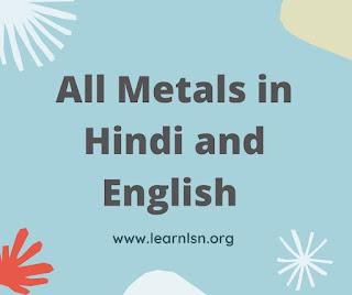 Metals in Hindi and English