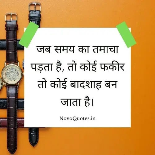 Waqt Quotes in Hindi