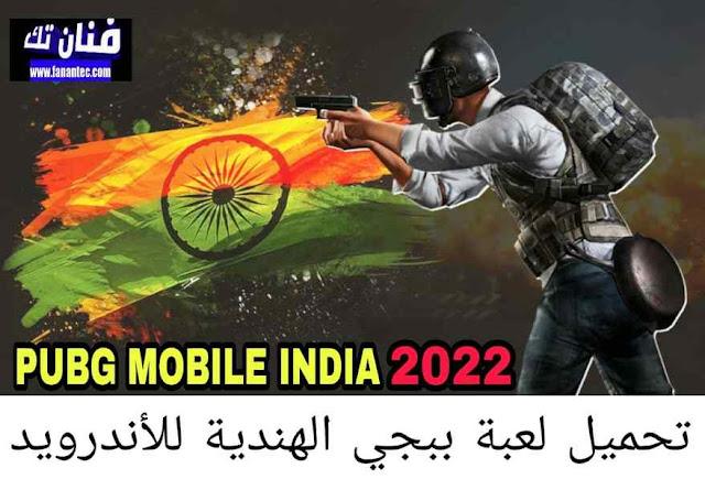 تحميل لعبة ببجي الهندية PUBG MOBILE INDIA 2022 اخر تحديث