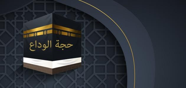 خطبة الوداع ألقاه النبي في يوم عرفة وقد سُميت بحجة الوداع لأنه لم يحج بعدها