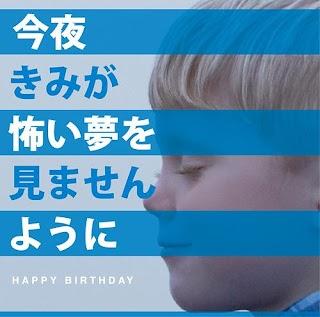 HAPPY BIRTHDAY – Konya Kimi ga Kowai Yume wo Mimasen You ni (Album)