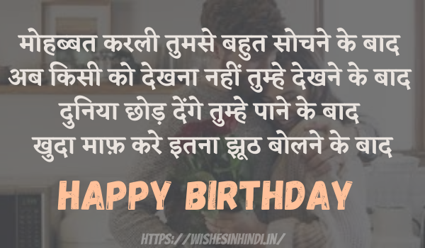 Funny Birthday Wishes For Wife In Hindi