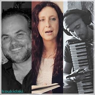 Από αριστερά προς τα δεξιά: Ηλίας Παπακωνσταντίνου, Μαίρη Ζαχαράκη και Mattia Manco