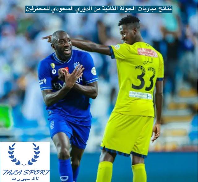 نتائج الجولة الثانية في الدوري السعودي للمحترفين