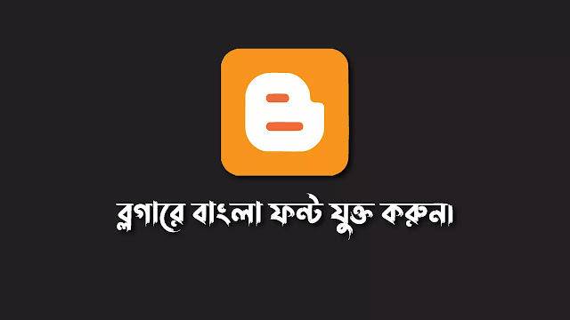 This video shows you how to easily install Bangla fonts in LiteSpot Blogger Template. Hope you find the video useful. Add Bangla Font in Blogger.