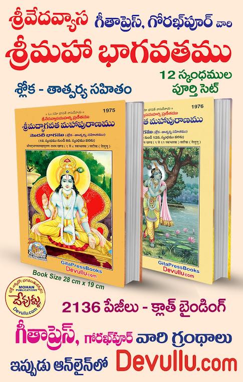 Vyasa Bhagavatam in Telugu (Full Set of 2 Parts)   వ్యాస భాగవతం   మొత్తం ద్వాదశ (12) స్కంధములు – గీతాప్రెస్ గోరఖ్ పూర్