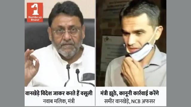 CRUISE DRUG CASE :  समीर वानखेड़े पर 8 करोड़ की रिश्वत का आरोप, वानखेड़े ने दिया ये जवाब, इन्वेस्टिगेशन के लिए विजिलेंस टीम कल मुंबई पहुंचेगी