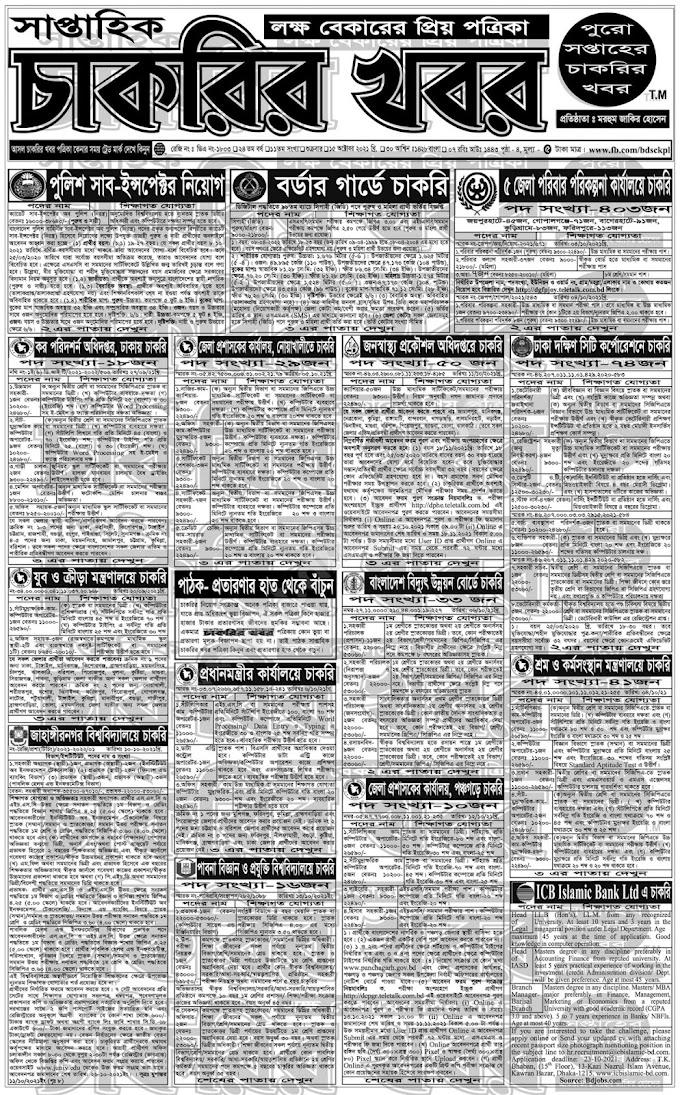 Saptahik Chakrir Khobor 15 October 2021