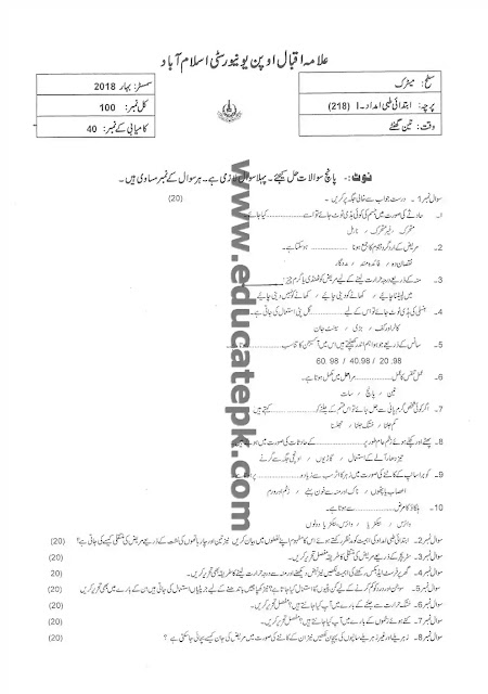 AIOU Past Paper 218 Spring 2018