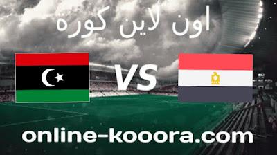 مشاهدة مباراة مصر وليبيا بث مباشر اليوم 8-10-2021 التصفيات الأفريقية المؤهلة إلى كأس العالم 2022