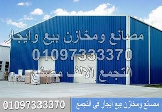 مصنع مواد بناء للايجار فى المنطقة الصناعية بالقطامية التجمع الثالث القاهرة الجديدة