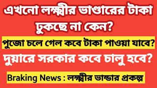 লক্ষ্মীর ভান্ডারের টাকা কেন দেরি হচ্ছে? Why is Lakshmir Bhandar project money being delayed?