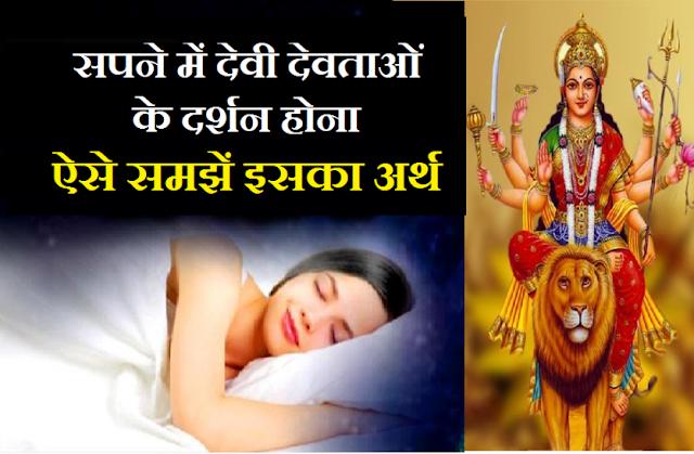 Navratra 2021: सपने में होते हैं इन भगवान के दर्शन तो समझिए चमकने वाली है आपकी किस्मत