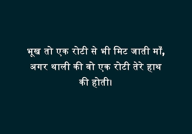 Maa Quotes in Hindi 2 Lines