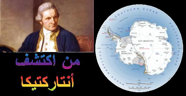 من اكتشف أنتاركتيكا