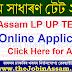 Assam TET 2021: Apply Online for Assam Lower Primary and Upper Primary TET 2021