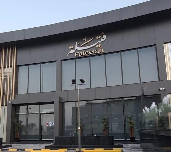 مطعم فتيلة Fateelah الرياض | المنيو ورقم الهاتف والعنوان