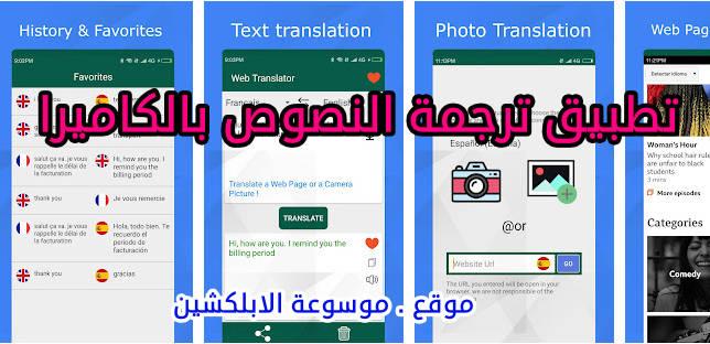 تطبيق ترجمة النصوص بالكاميرا