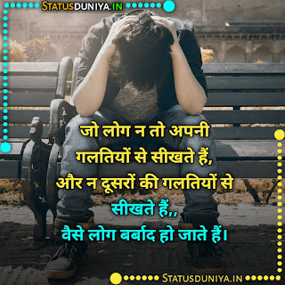 Galti Ka Ehsaas Shayari In Hindi With Images, जो लोग न तो अपनी गलतियों से सीखते हैं, और न दूसरों की गलतियों से सीखते हैं,, वैसे लोग बर्बाद हो जाते हैं।