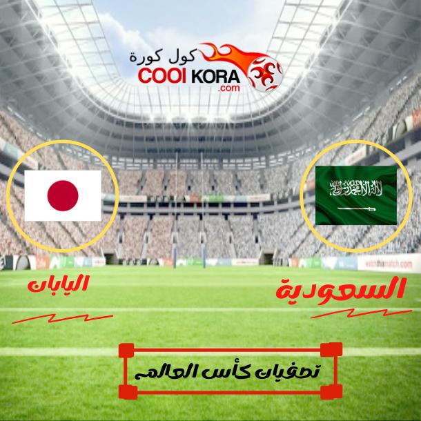 تقرير مباراة السعودية أمام اليابان