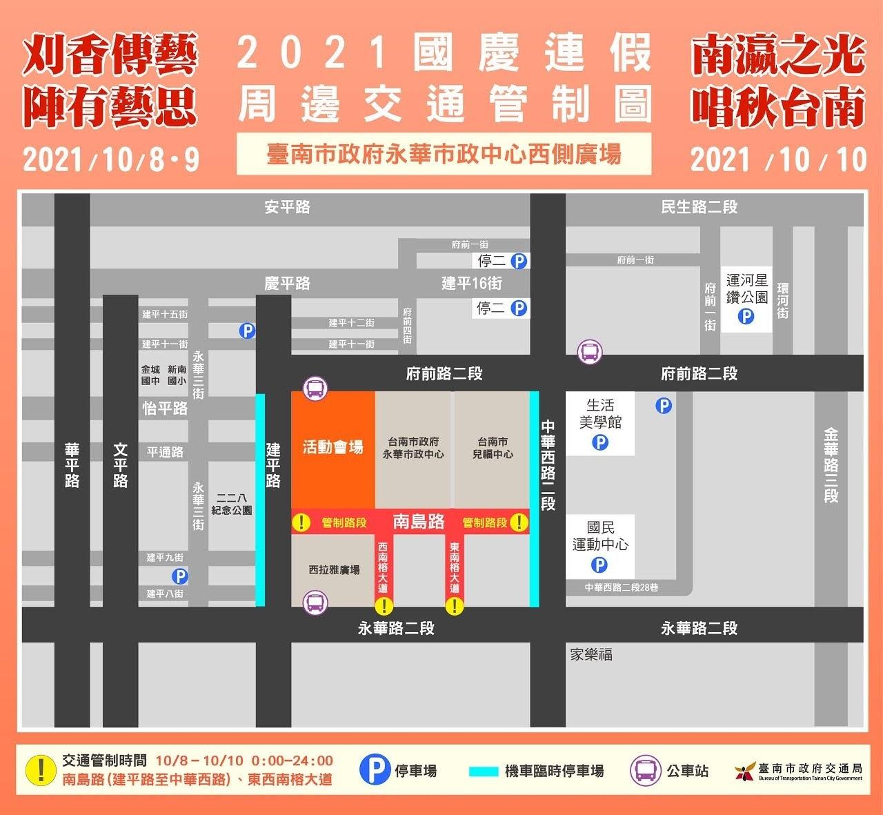 刈香傳藝 陣有藝思 2021台南藝術節開幕場 活動