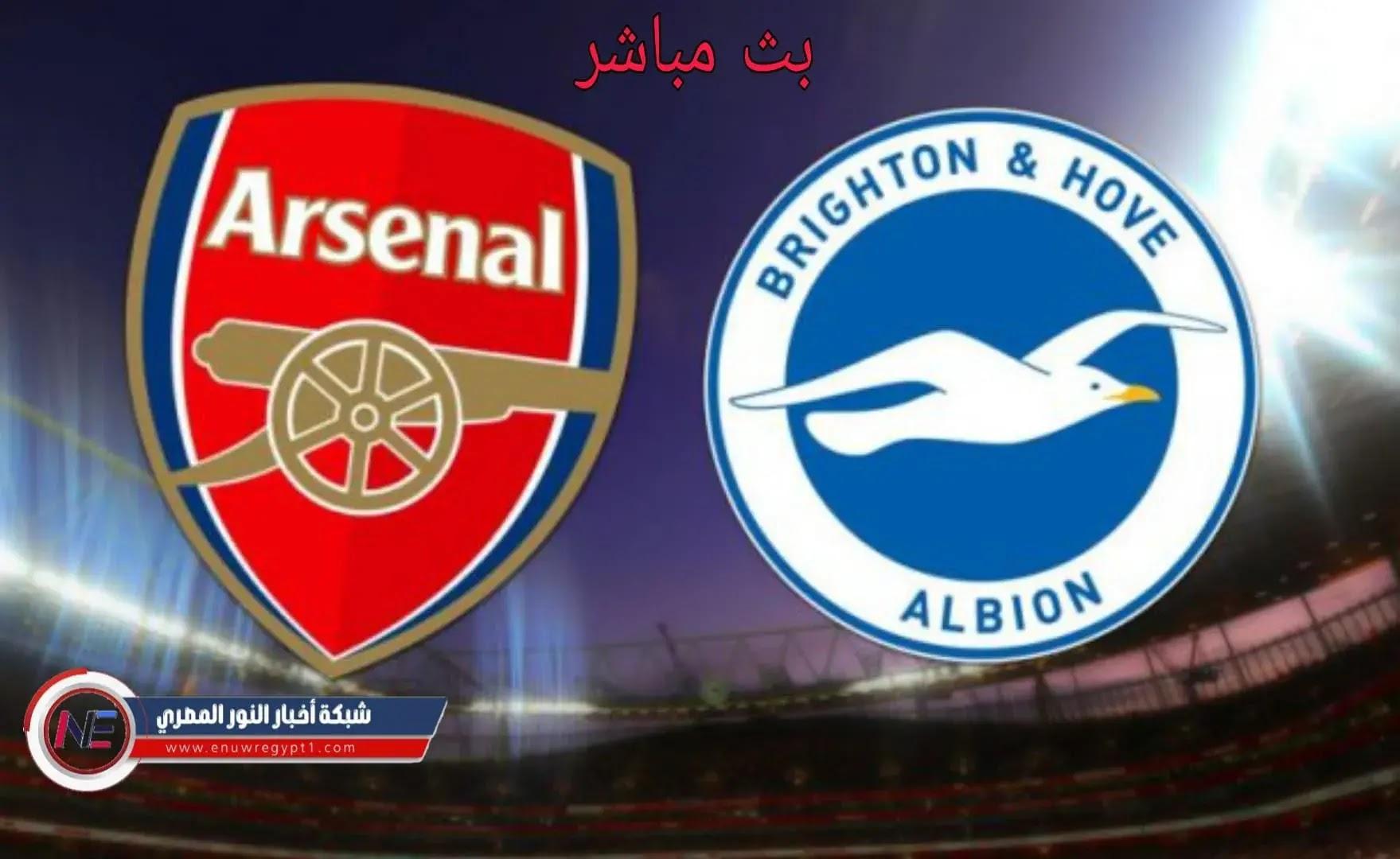 كورة ستار HD يوتيوب.. مشاهدة مباراة آرسنال و برايتون بث مباشر اليوم 02-10-2021 في الدوري الانجليزي