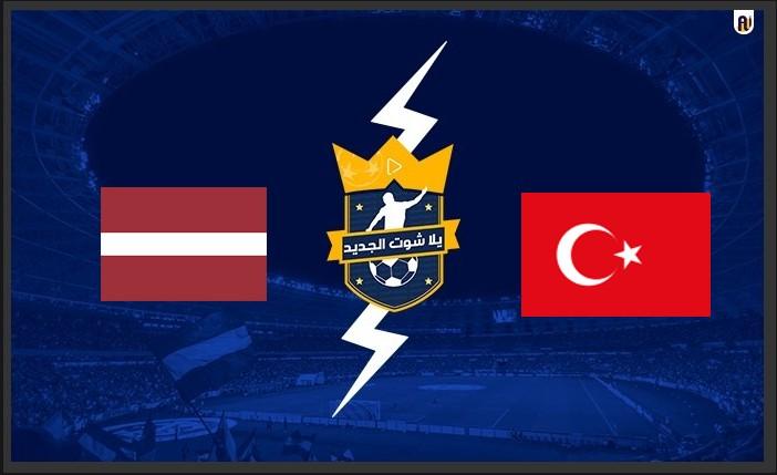 مشاهدة مباراة تركيا ولاتفيا