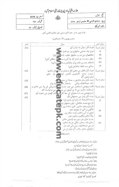 AIOU Past Paper 213 Spring 2018