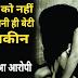 हिमाचल: किराएदार ने महीनों तक लूटी 17 वर्षीय की इज्जत, मां-बाप ने नहीं सुनी तो दादा संग पहुंची थाने