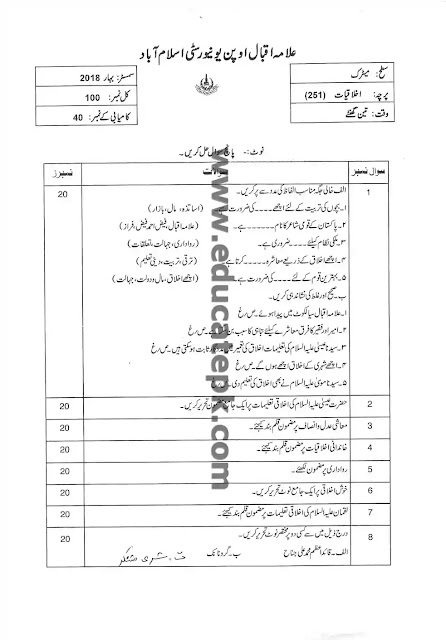 AIOU Past Paper 251 Spring 2018