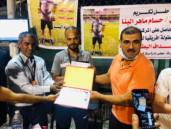 تكريم حسام ماهر في مركز شباب ابوزيادة