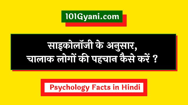 chalak logon ki pahchan kaise kare, psychology facts in hindi, intelligent people identified through this psychology, chalak logon se kaise bachen
