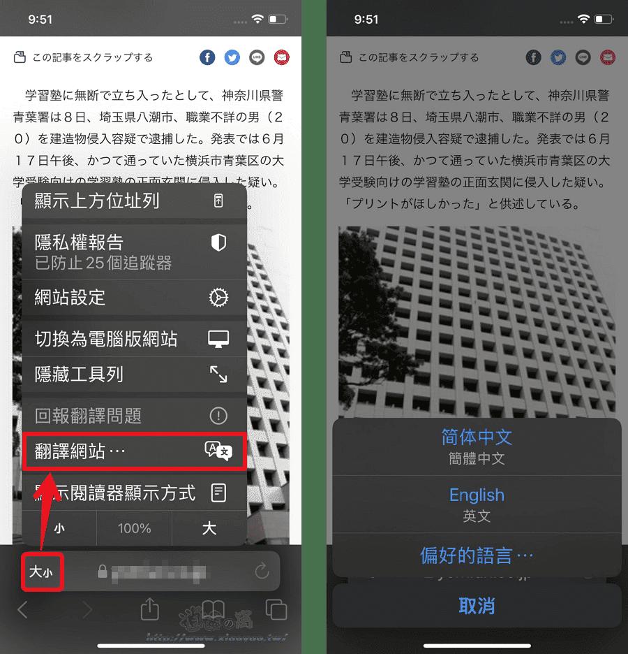 iOS 15 使用 Safari 瀏覽器內建的網頁翻譯功能