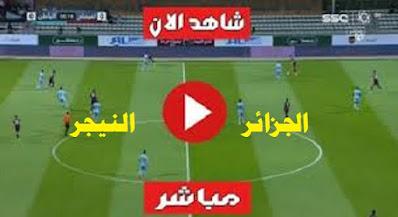 مشاهدة مباراة الجزائر والنيجر بث مباشر كورة جول