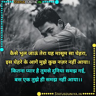 Bina Galti Ki Saza Status Images In Hindi, कैसे भूल जाऊं तेरा यह मासूम सा चेहरा, इस चेहरे के आगे मुझे कुछ नज़र नहीं आया। कितना प्यार है तुमसे दुनिया समझ गई, बस एक तुझे ही समझ नहीं आया।।