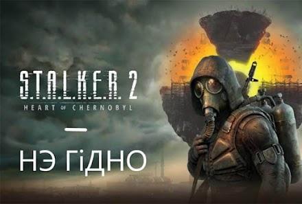 Бурная реакция украинцев на STALKER 2