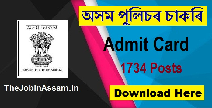 Assam Police Admit Card 2021: 1734 Vacancy In APRO, Civil Defence & FES