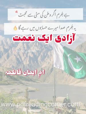 Azadi Aik Naimat By Umme Eman Fatima - PDF Book