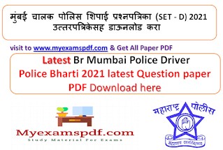 latest mumbai police driver paper pdf download, maharashtra police bharti previous year question paper pdf download