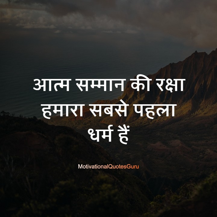 50 Best Self Respect Quotes In Hindi   आत्मसम्मान पर अनमोल विचार
