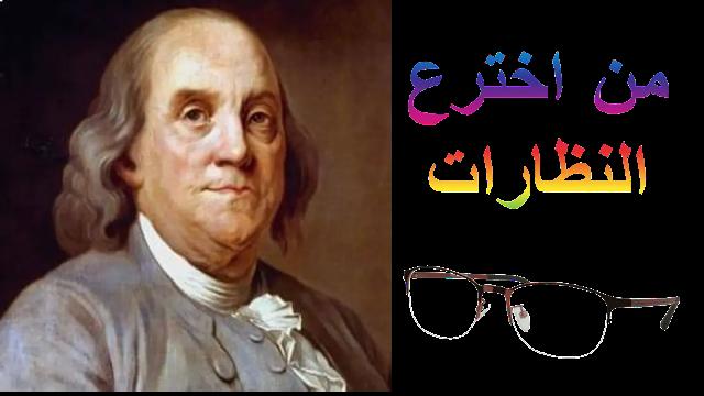 من اخترع النظارات ثنائية البؤرة