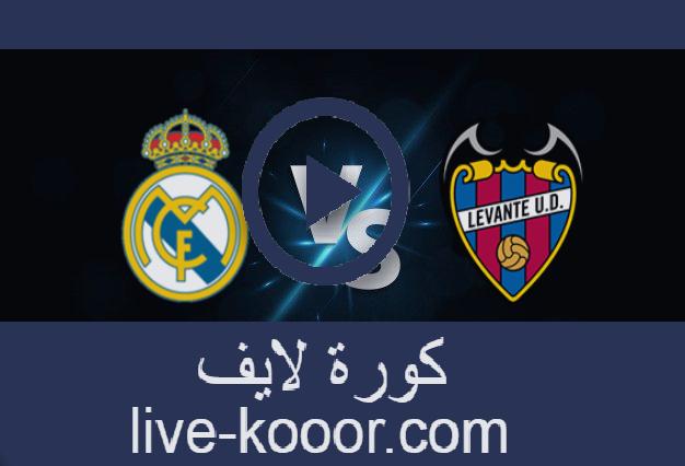 مشاهدة مباراة ريال مدريد وليفانتي بث مباشر 22-08-2021 الدوري الاسباني