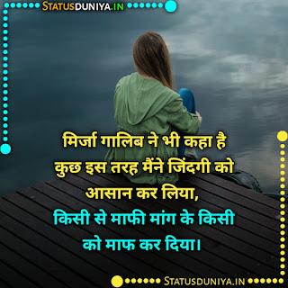 Galti Ka Ehsaas Quotes Photos Hindi, मिर्जा गालिब ने भी कहा है कुछ इस तरह मैंने जिंदगी को आसान कर लिया, किसी से माफी मांग के किसी को माफ कर दिया।