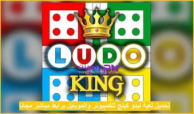 تحميل لعبة ليدو كينج مجانا