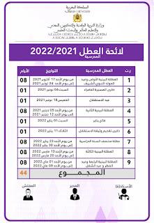 لائحة العطل المدرسية لموسم 2021/2022