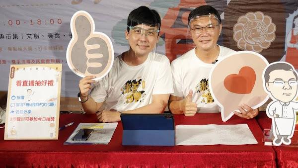 鹿港糕餅節線上直播 電台主持人LEO與鎮長許志宏聯袂行銷